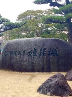 世界遺産姫路城.jpg