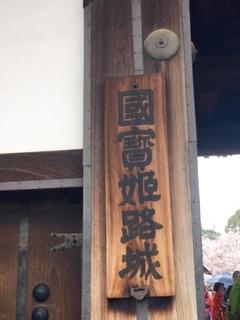 国宝姫路城.jpg