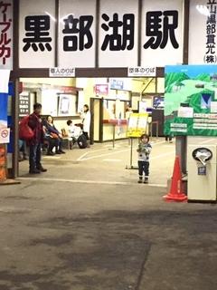 黒部湖駅.jpg